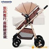 高景觀嬰兒推車可坐可躺輕便折疊雙向減震新生兒童寶寶推車【小橘子】
