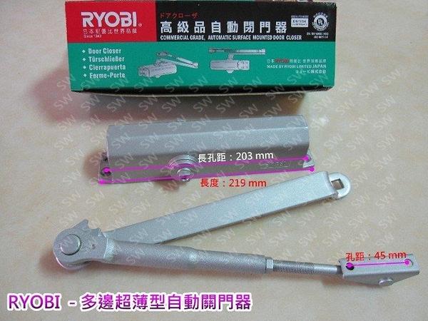 日本RYOBI DS-1503垂直式安裝 外停檔 5年保固 日本門弓器 自動關門器 自動閉門器自動門弓器