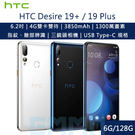 送玻保【3期0利率】宏達電 HTC Desire 19+ / 19 Plus 6.2吋 6G/128G 4G雙卡 3850mAh 三鏡頭 智慧型手機