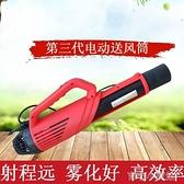 噴藥機 農用電動送風筒大功率迷霧器送風槍風送噴霧器吹風噴頭遠程彌霧機YYJ 新年特惠