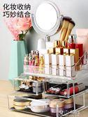 化妝品收納盒帶鏡子透明亞克力梳妝臺口紅護膚品桌面架女 青山市集