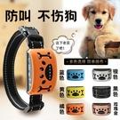 防止狗狗亂叫神器擾民訓狗電擊項圈大型中小型犬超聲波自動止吠器 小山好物