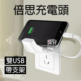 【飛兒】充電有地方放!倍思 帶支架 雙USB 充電頭 2.4A 插頭 轉接頭 充電頭 手機座 支架 198