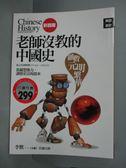 【書寶二手書T6/歷史_YHY】老師沒教的中國史:細數元明繁華_李默