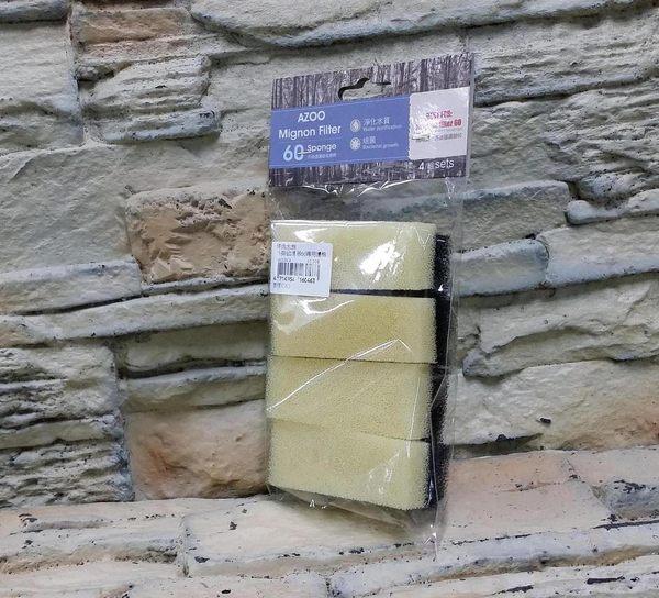 【西高地水族坊】AZOO 愛族外掛過濾器濾材替換棉、生化棉濾板(60型)
