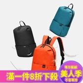 雙肩包女背包優哈新款時尚運動雙肩包女包包小米背包男旅行包包學生書包潮