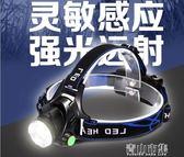 頭燈 LED頭燈強光充電感應遠射3000頭戴式手電筒超亮夜釣魚礦燈米防水 青山市集