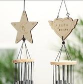 風鈴金屬不銹鋼管實木風鈴 鈴鐺家居裝飾吊飾掛件創意生日祝福禮物全館 雙十二