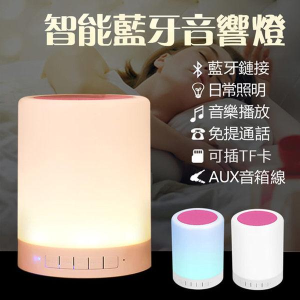 智能觸控 無線藍牙音箱 觸控小音箱 LED檯燈 七彩燈 小夜燈 插卡 家用 桌面 音樂播放器