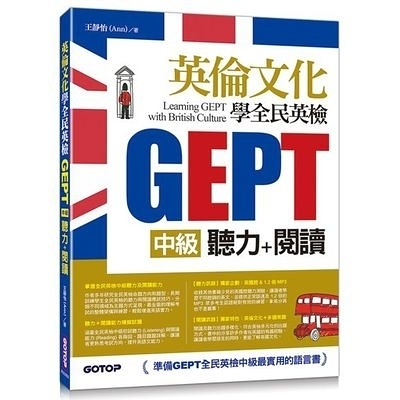 Learning GEPT with British Culture英倫文化學全
