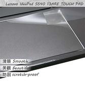 【Ezstick】Lenovo IdeaPad S540 13ARE 觸控板 保護貼