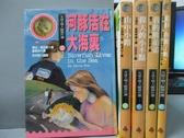 【書寶二手書T3/兒童文學_JSW】河豚活在大海裡_山中小路_我的熊弟弟等_共5本合售_附殼