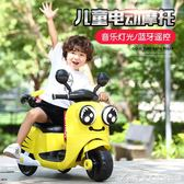 兒童電動摩托三輪車寶寶男女小孩可坐人充電玩具車遙控1-3-5歲 艾美時尚衣櫥 YYS