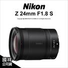 登入禮~5/31 Nikon NIKKOR Z 24mm F1.8 S 廣角定焦鏡頭 Z6 Z7 大光圈 公司貨【24期】 薪創數位