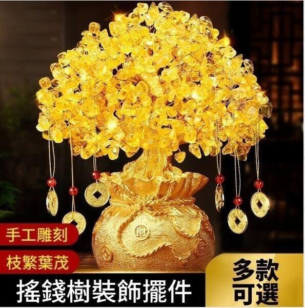 黃水晶發財樹酒柜裝飾品擺件家居客廳招財搖錢樹小工藝品玄關擺設