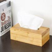 ♚MY COLOR♚簡約竹制面紙盒(大) 抽取 桌面 抽紙 衛生紙 餐巾 浴室 餐廳 紙巾 簡約 汽車【Q231】