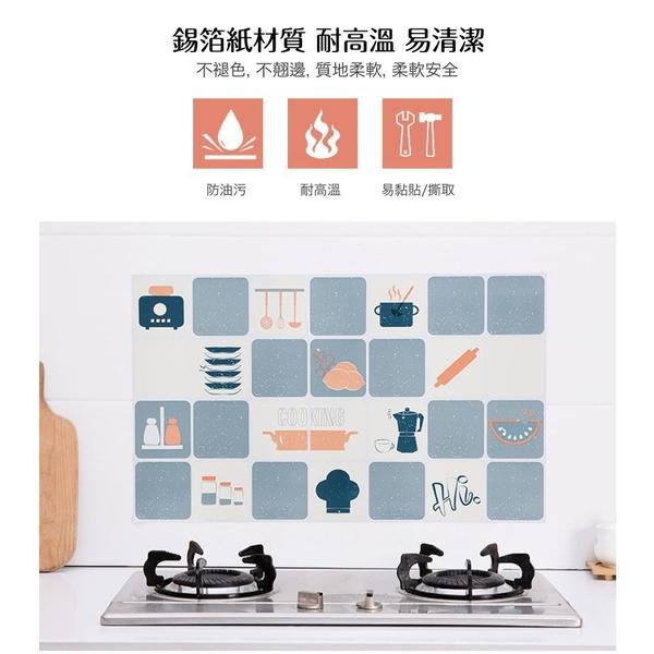 自黏廚房防油貼紙 油煙貼牆紙 防水 貼防油紙 不殘膠 不易脫落 輕便清潔