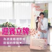 【ARDENNES】婚禮佈置系列 迎賓立牌/婚禮立牌 含鐵腳架 WJ003