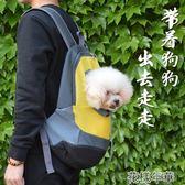 狗包貓包寵物背包外出雙肩包貓籠子便攜外帶書包泰迪小型胸前背帶 花樣年華
