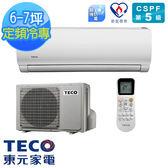 【TECO東元】6-7坪 一對一定頻分離式冷氣(MA-GS36FC+MS-GS36FC)