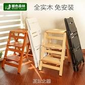 實木梯凳家用摺疊梯子省空間多功能加厚梯椅兩用室內登高三步台階 快速出貨