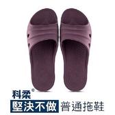 (e鞋院)KENROLL休閒抗油止滑拖-粉紫25CM