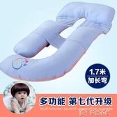 孕婦枕孕婦枕頭護腰側睡枕u型多功能托腹睡覺抱枕孕期側臥墊枕專用 遇見初晴YXS