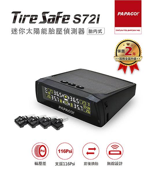 PAPAGO S72I 無線太陽能胎壓偵測器(胎內式)
