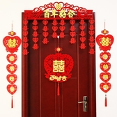 結婚慶用品創意浪漫無紡布門頭喜字拉花對聯婚禮布置婚房新房裝飾