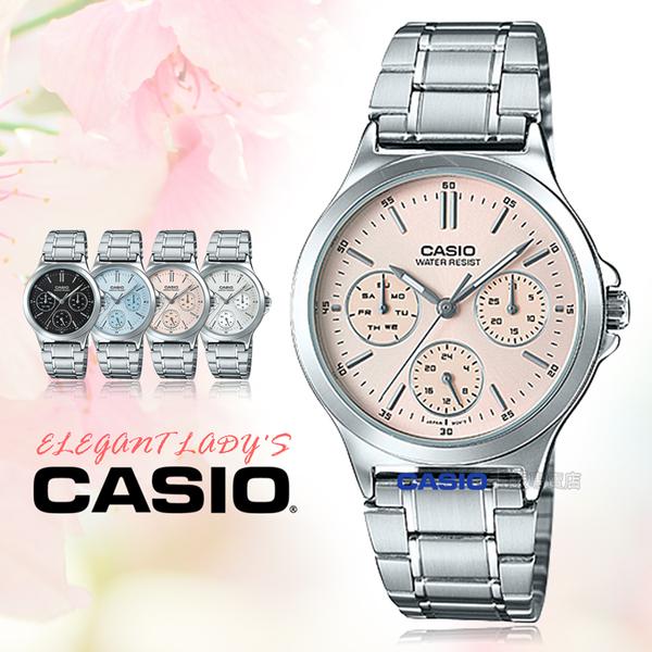 CASIO 卡西歐 手錶專賣店 LTP-V300D-4A 女錶 不鏽鋼錶帶 防水 三重折疊扣