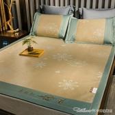 藤席冰絲涼席三件套1.8m床雙人夏季可折疊1.5米冬夏兩用草席子2.0YYJ(速度出貨)