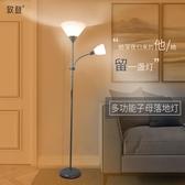 落地燈 子母燈 LED落地燈頂燈讀書燈 小夜燈搖控 喂奶燈氛圍燈臥室書房燈 220VJD 新品來襲