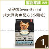 寵物家族-烘焙客Oven-Baked - 成犬深海魚配方(小顆粒)1kg