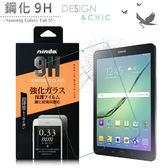 NISDA Samsung Galaxy Tab S3 9.7吋 鋼化 9H 0.33mm玻璃螢幕貼(非滿版)