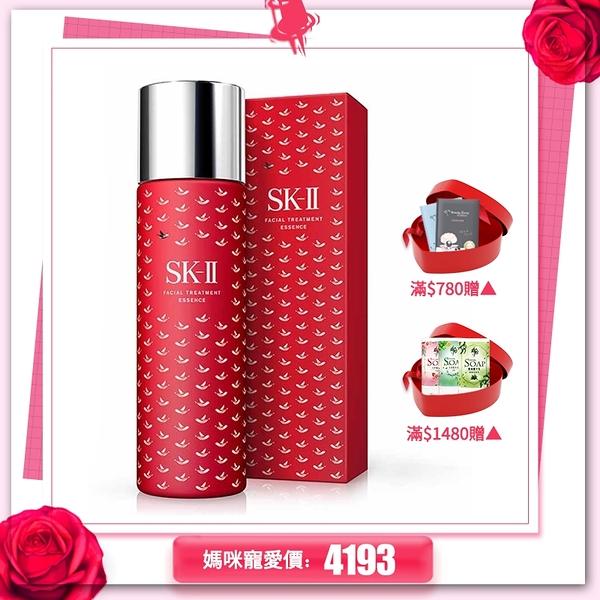 SK-II 青春露230ml 小紅雀限量版 晶瑩剔透,一瓶擁有