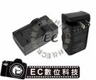 【EC數位】 DMW-BCH7 EDMC-FP1 DMC-FP2 DMC-FP3 快速充電器 FP1 FP2 FP3