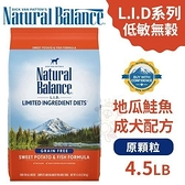 *KING WANG*Natural Balance 低敏無穀地瓜鮭魚成犬配方(原顆粒)4.5LB【50505】‧犬糧