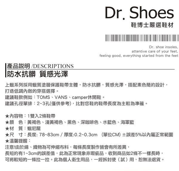 澳洲舒凱爾shucare高級鞋帶 78~83cm上蠟圓鞋帶 防水打蠟皮鞋帶vans休閒鞋 ╭*鞋博士嚴選鞋材*╯