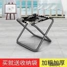 折疊凳子便攜式椅子戶外超輕火車釣魚馬扎小凳子家用小板凳換鞋凳   【全館免運】