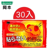 【3包79折】岡本飛象暖暖包-10入(共30入)
