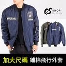 CS衣舖 加大尺碼 3L-4L 潮流 鋪棉 飛行外套 夾克 兩色 6278