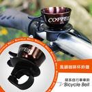 金德恩 台灣製造 鋁合金咖啡杯鈴噹/ 迷你車鈴/ 超響車鈴