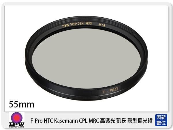 【0利率,免運費】送拭鏡紙 B+W F-Pro HTC Kasemann CPL MRC 55mm 高透光 凱氏 環型偏光鏡 (公司貨)