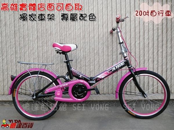 【億達百貨館】20025 全新 20吋 小折/小摺 折疊腳踏車 鋁輪圈 整台裝好出貨 現貨特價……