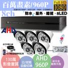 高雄/台南/屏東監視器/1080PAHD/到府安裝/8ch監視器/130萬攝影機960P*5支標準安裝!非完工價!