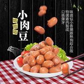 【大口市集】蜜糖醃燻小肉豆(1kg)