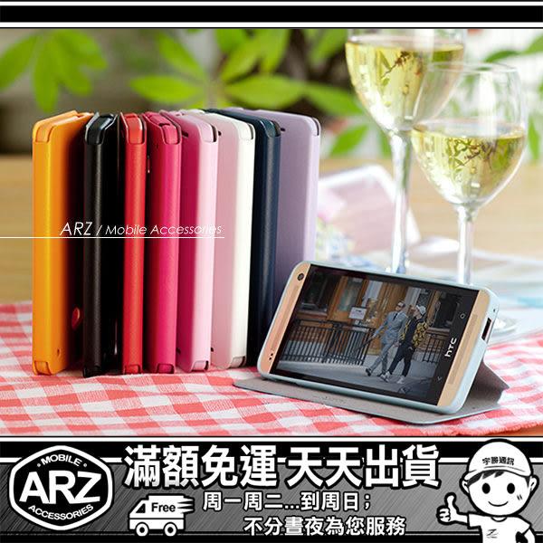 簡約站立皮套 iPhone 6 Plus i6 4.7 5.5 HTC New One M7 E8 Desire Eye 手機殼軟殼 TPU手機套 側掀支架