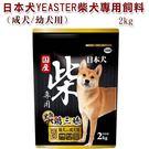 ◇專為生長在亞洲柴犬設計的專屬乾糧 ◇依照不同年齡層提供所需要的營養 ◇專屬日本國產柴犬乾糧