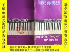 二手書博民逛書店鋼琴與風琴即興伴奏法(盧冠華著)罕見原版Y28104 盧冠華著