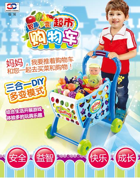 *幼之圓*智趣多變超市購物推車~三合一可變換娃娃超市手推車~家家酒玩具